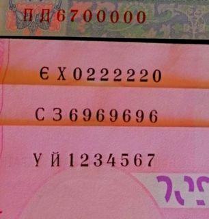 Банкнота с порядковым номером 1234567.