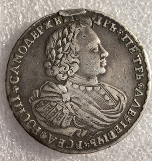 Рубль 1721 Петра I