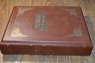 Подарочная книга Российская летопись , кожа, золотой обрез