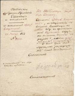 Донесение 1825 О смерти ссыльного каторжника  Тобольск