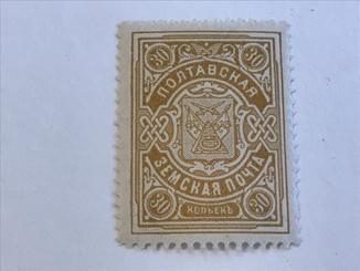 Полтавская земская Почта