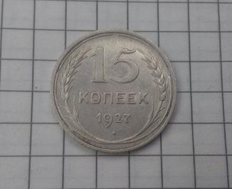 15 копеек 1927 шт 1.12В