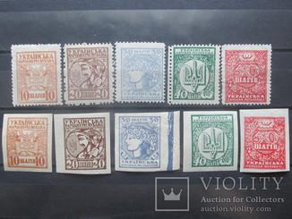 Украина, УНР, Шаги беззубцовые и зубцовка, коллекция-10 марок
