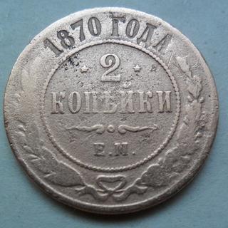 2 копейки 1870 год  ЕМ  (178)