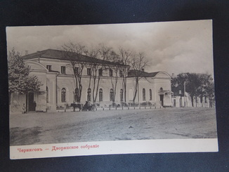 Чернигов - Дворянское собрание