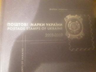 Поштові марки України