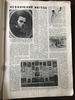1930 Т. Шевченко Невивчений митець Український журнал Декада