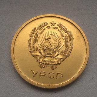 Золотая школьная медаль УРСР образца 1954 года