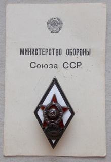 Ромб ВВМИУ им. Дзержинского с документом.