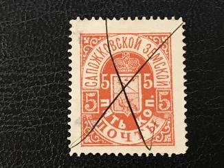 Сапожковская земская Почта