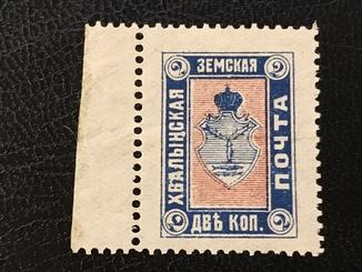 Хвалынская земская Почта