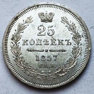 25 копеек 1857 года. aUNC.