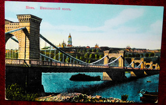 Киев . Николаевский мост .  Гранбергъ