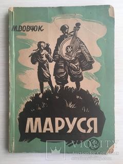 1943 Маруся