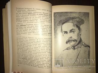 Українська книга Т. Шевченко В. Доманицький