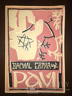 Роман Рай В. Барка