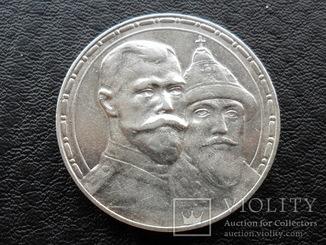 1 рубль 1613-1913 гг. 300 лет дому Романовых