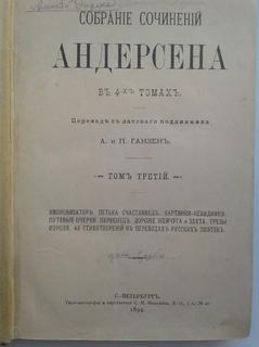 1894. Андерсен Г. Х. Собрание сочинений в 4-х томах. Том 3.