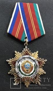Орден Дружбы народов № 37399