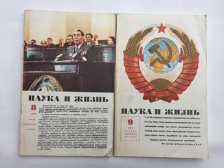 Журналы 1977 года Наука и жизнь