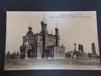 Полтава. Церковь над шведской могилой