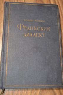 Энгельс Фридрих. Франкский диалект. 1935 г.