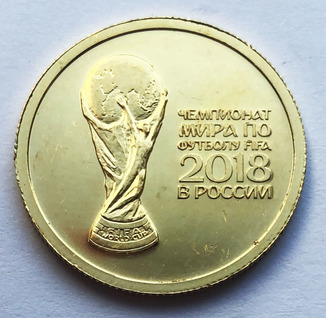 50 рублей 2018 года. ЧМ-2018. Россия.