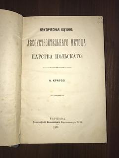 1881 Лес в Царстве Польского с автографом автора Министру Финансов Империи