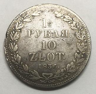 1 1/2 рубля 10 злотых 1836 года. НГ.