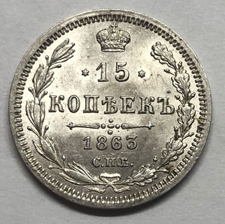 15 копеек 1863 года. UNC.