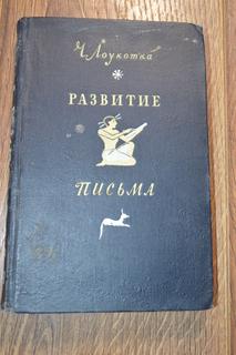 Лоукотка Ч. Развитие письма. 1950