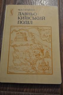 Сагайдак М.А. Давньокиївський Поділ. Тираж 1200 прим.