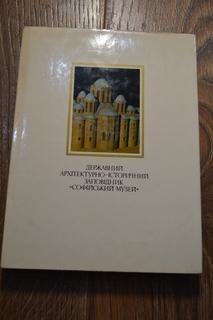 Державний архітектурно-історичний заповідник Софійський музей