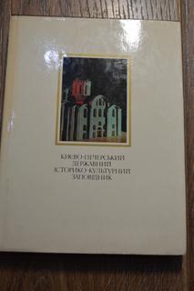 Фотоальбом присвячений Києво-Печерському державному історико-культурному заповіднику