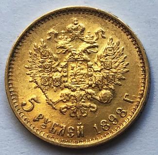 5 рублей 1898 года (АГ). Большая голова. UNC.