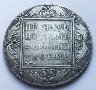 Рубль 1800 года. СМ ОМ.