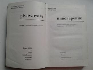 Пивоварение (перев. с чешского)