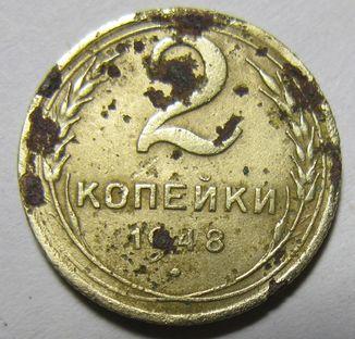 2 коп 1948 год 1.11А  (По Федорину ф68, ф72)