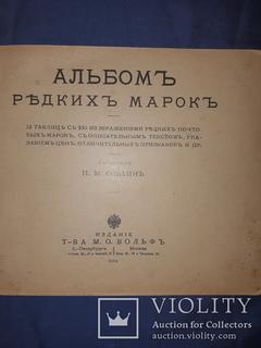 1914 Альбом редких марок