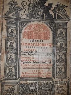 1686 Октоих Друкарня братства Львiв