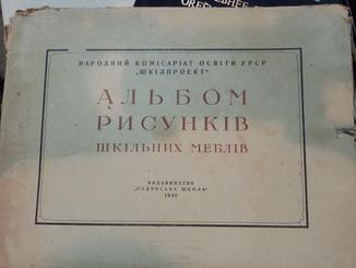 Альбом рисунков школьной мебели 1940 год.тираж 3000 экз.