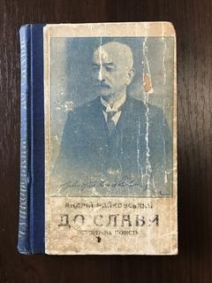 1929 Історична повість До слави А. Чайковський