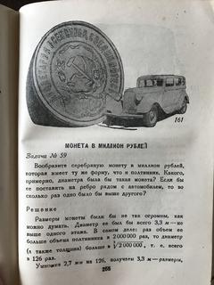 1935 Занимательная геометрия Перельман