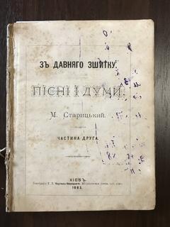 1883 Українські пісні і Думи Киев Прижизненный Станицкий