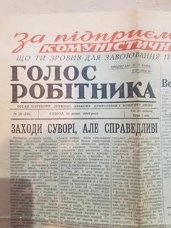 Газета опечатка в дате 1064 года Голос работника.единственная газета.