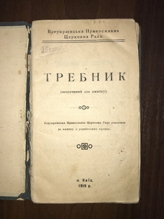 1919 УНР Украинский Требник УПЦ Редкость