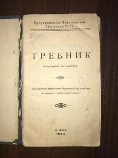 1919 УНР Украинский Требник УПЦ Редкость
