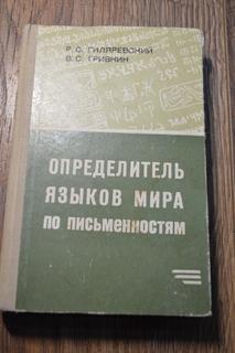 Определитель языков мира по письменностям.