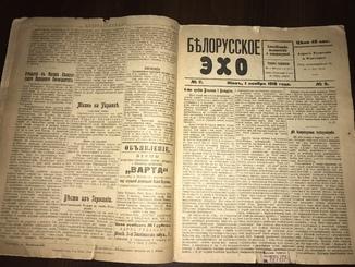 1918  Белорусское Эхо Киевский журнал