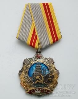 Орден Трудовая слава. 2 ст.
